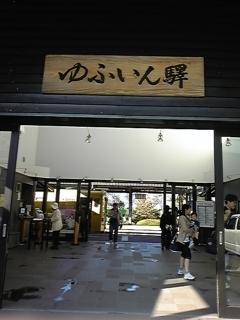 2009.10.九州 032.JPG