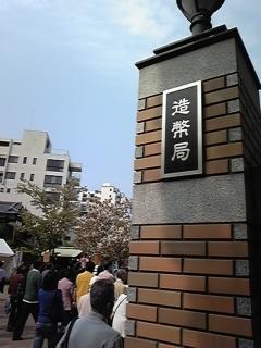 4月16日桜ノ宮造幣局 005.JPG